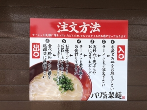 バリ旨製麺 (7)