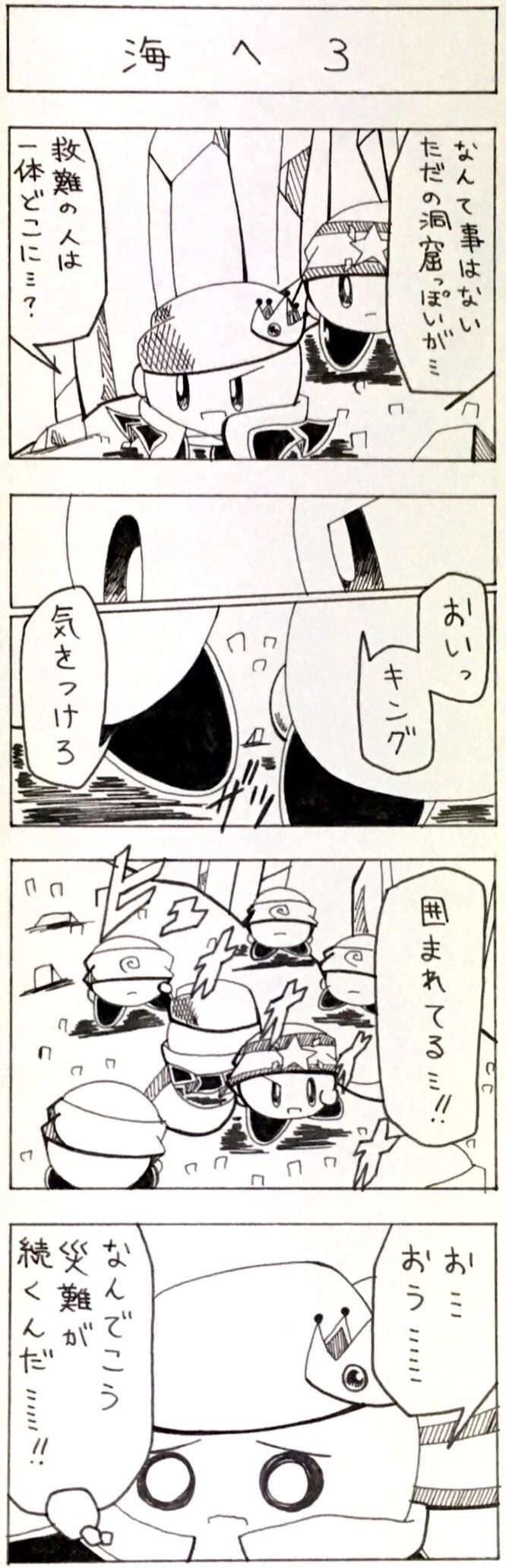 Believe Story 2-3