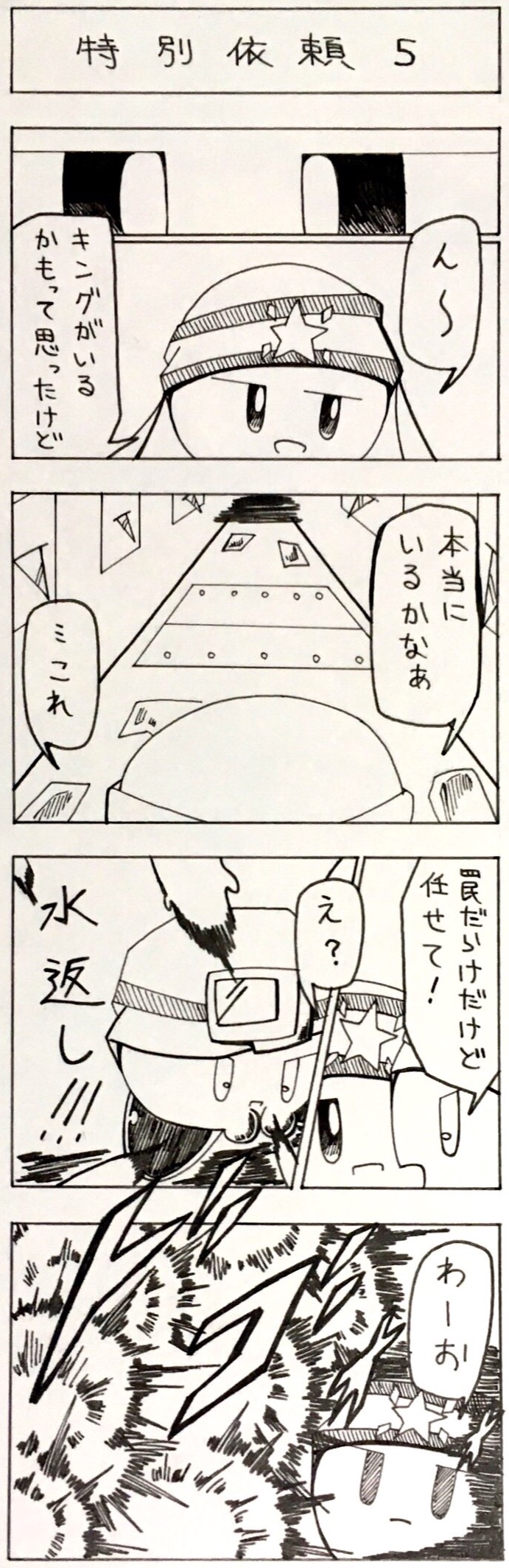 Believe Story 3-5