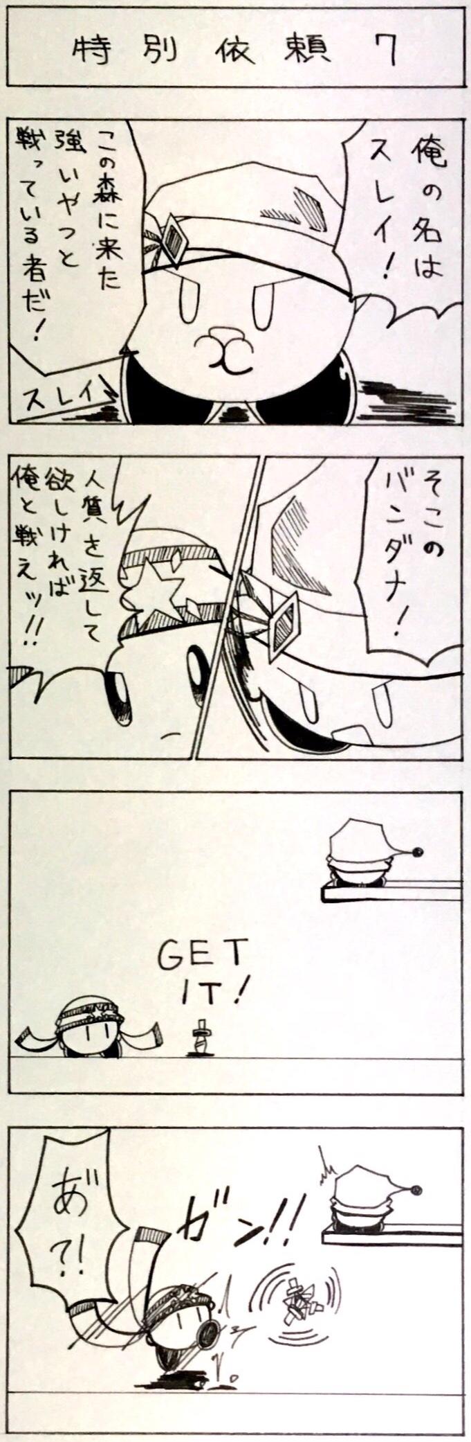 Believe Story 3-7