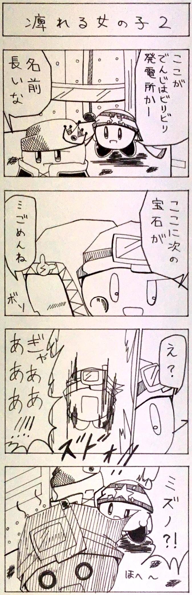 Believe Story 4-2
