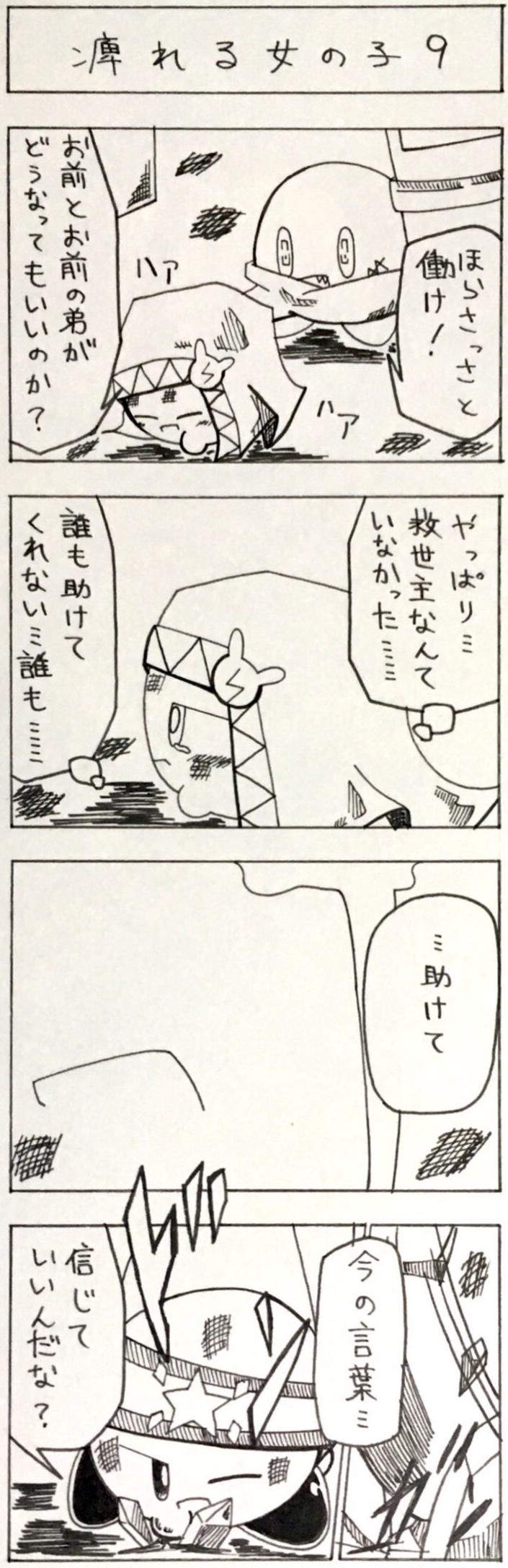 Believe Story 4-9