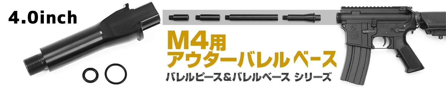 27-1 『微々たる変化』と『微々たる進化』 IRON vs 5KU M-LOK NSR NOVESKE TYPE N4 M4 AR15 ハンドガード 購入 分解 交換 検証 取付 レビュー ライラクス 次世代 M4 アウターバレル ベース & ピース 4インチ