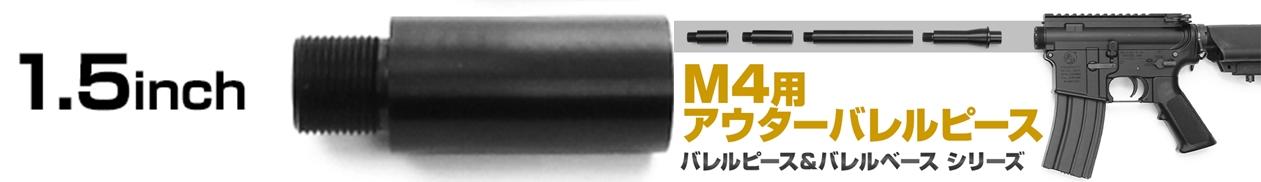 27-4 『微々たる変化』と『微々たる進化』 IRON vs 5KU M-LOK NSR NOVESKE TYPE N4 M4 AR15 ハンドガード 購入 分解 交換 検証 取付 レビュー ライラクス 次世代 M4 アウターバレル ベース & ピース 4インチ