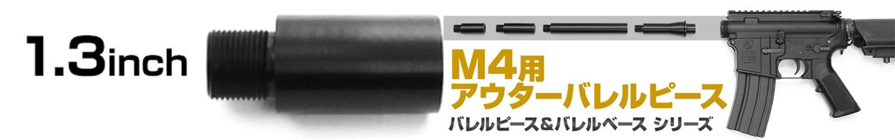 27-5 『微々たる変化』と『微々たる進化』 IRON vs 5KU M-LOK NSR NOVESKE TYPE N4 M4 AR15 ハンドガード 購入 分解 交換 検証 取付 レビュー ライラクス 次世代 M4 アウターバレル ベース & ピース 4インチ