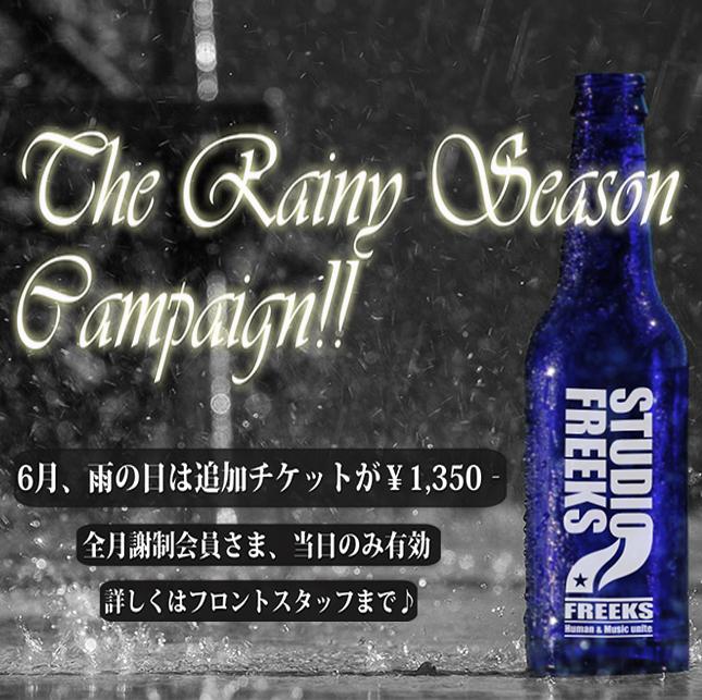 雨の日チケット2018