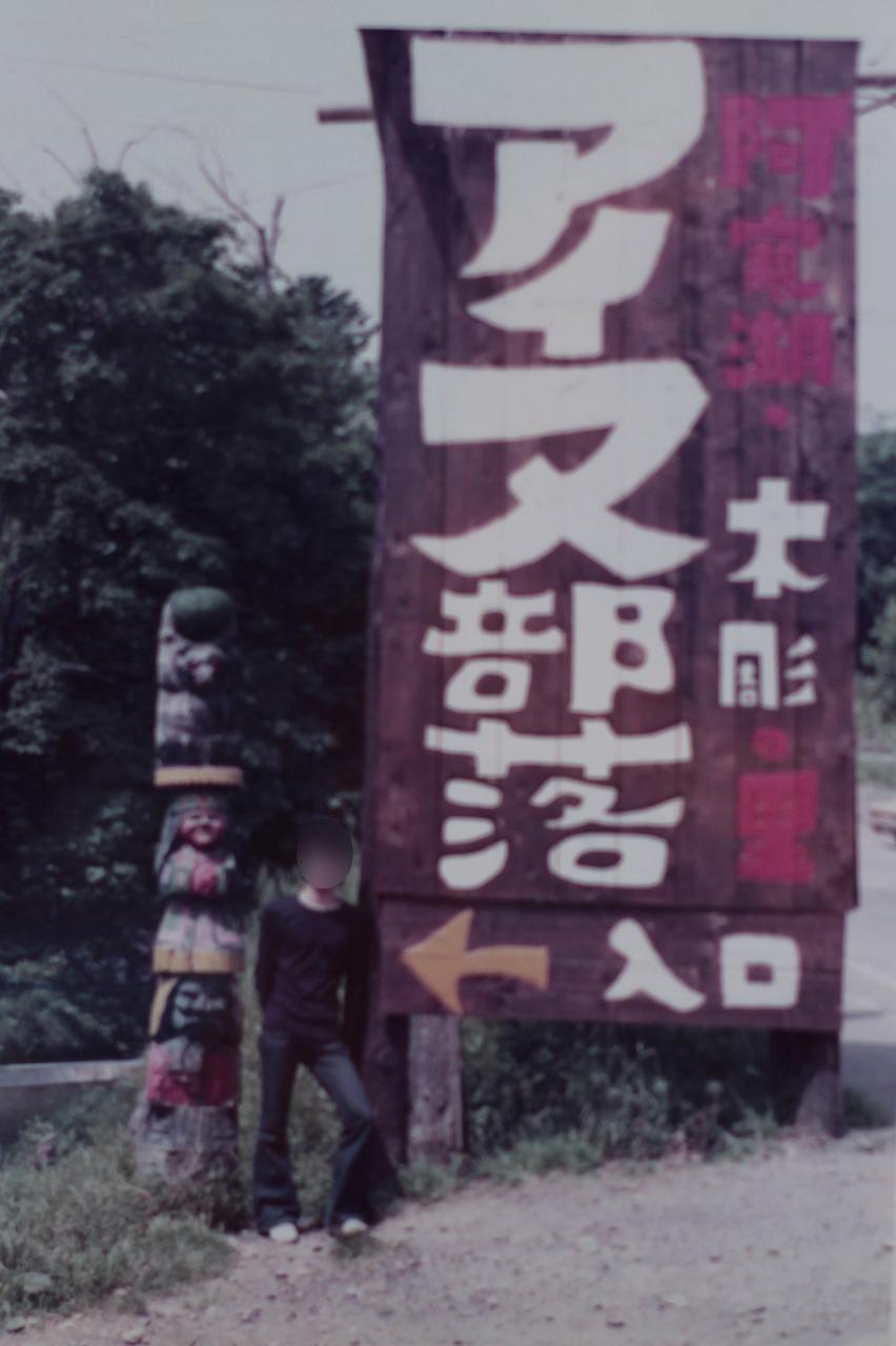 アイヌ部落1974