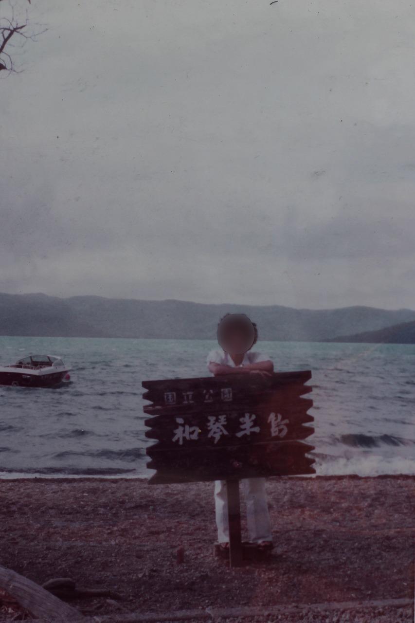 和琴半島1978