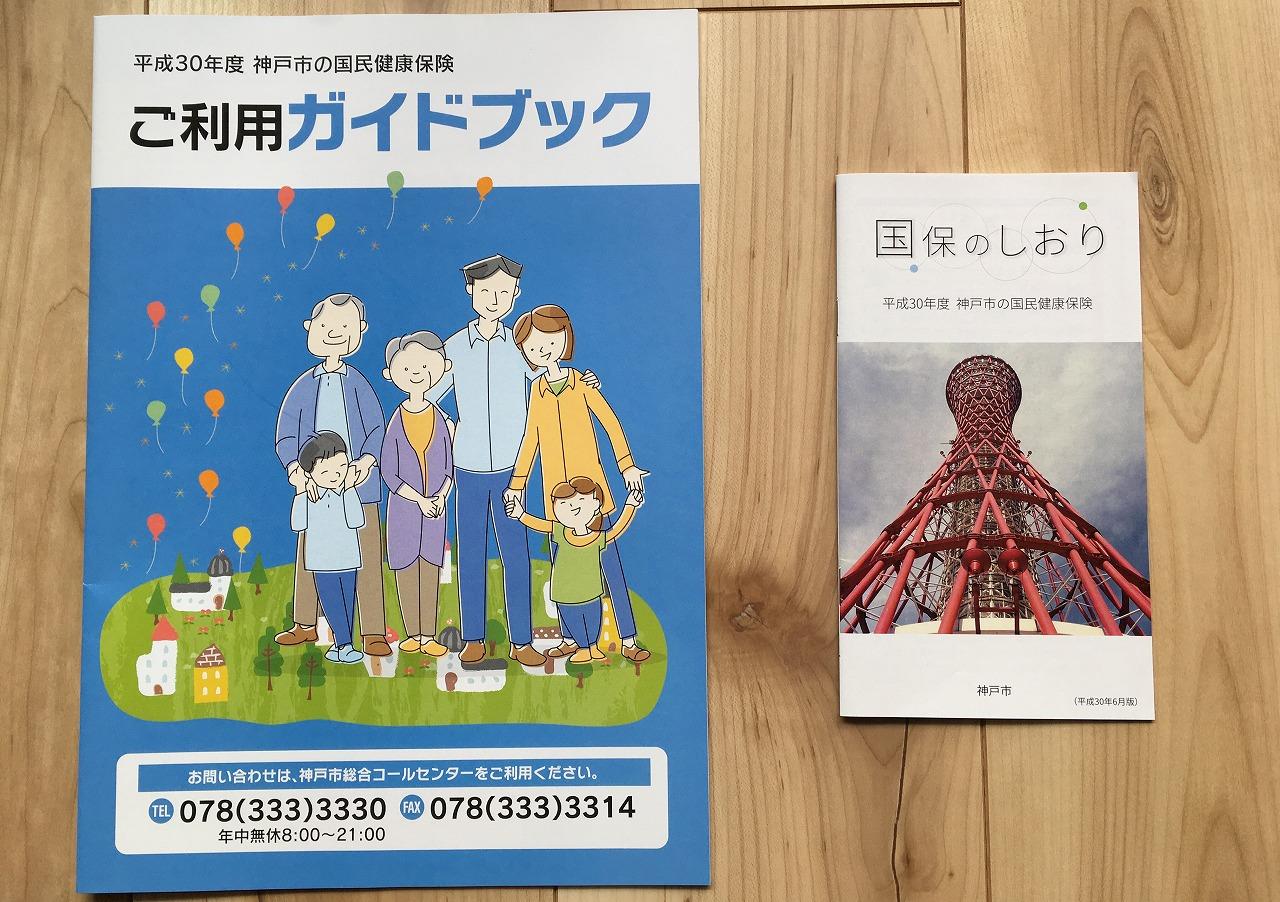 市 健康 料 保険 国民 神戸 任意継続は保険料が高い!? 退職後の国民健康保険と比較!