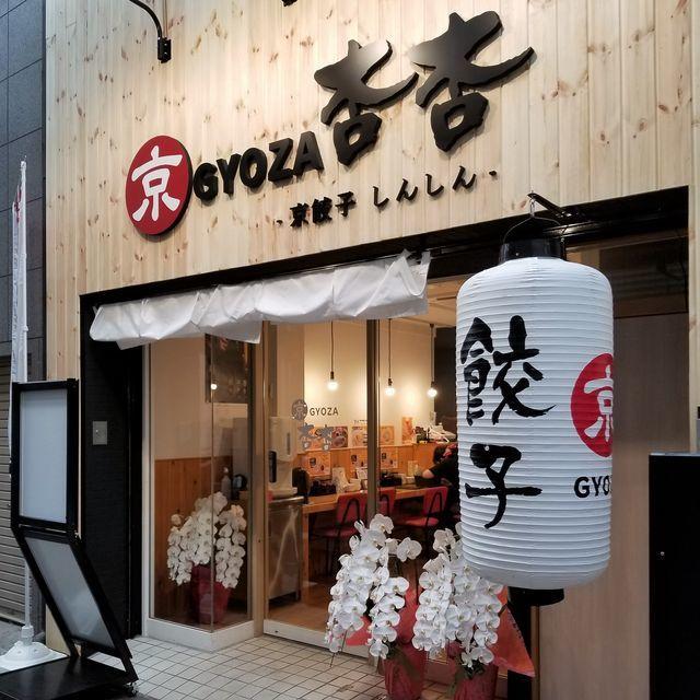 京GYOZA杏杏1