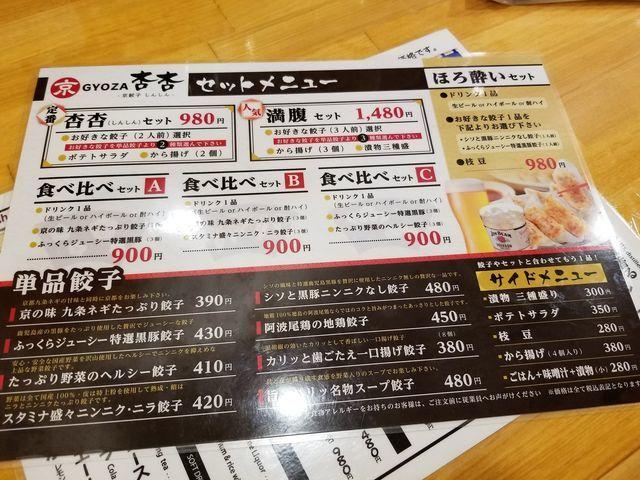 京GYOZA杏杏11