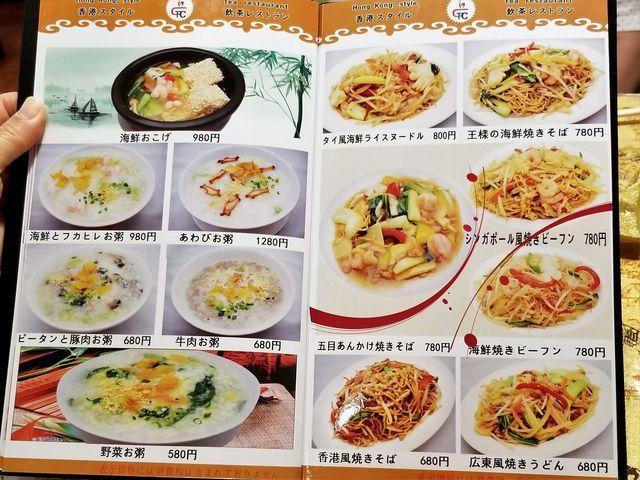 GFCレストラン6