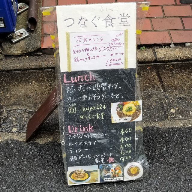 つなぐ食堂1