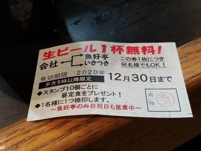 魚好亭14