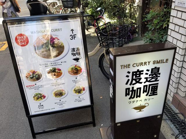 渡邊カレー3