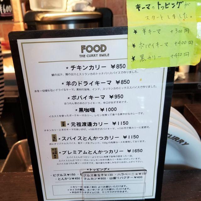 渡邊カレー4