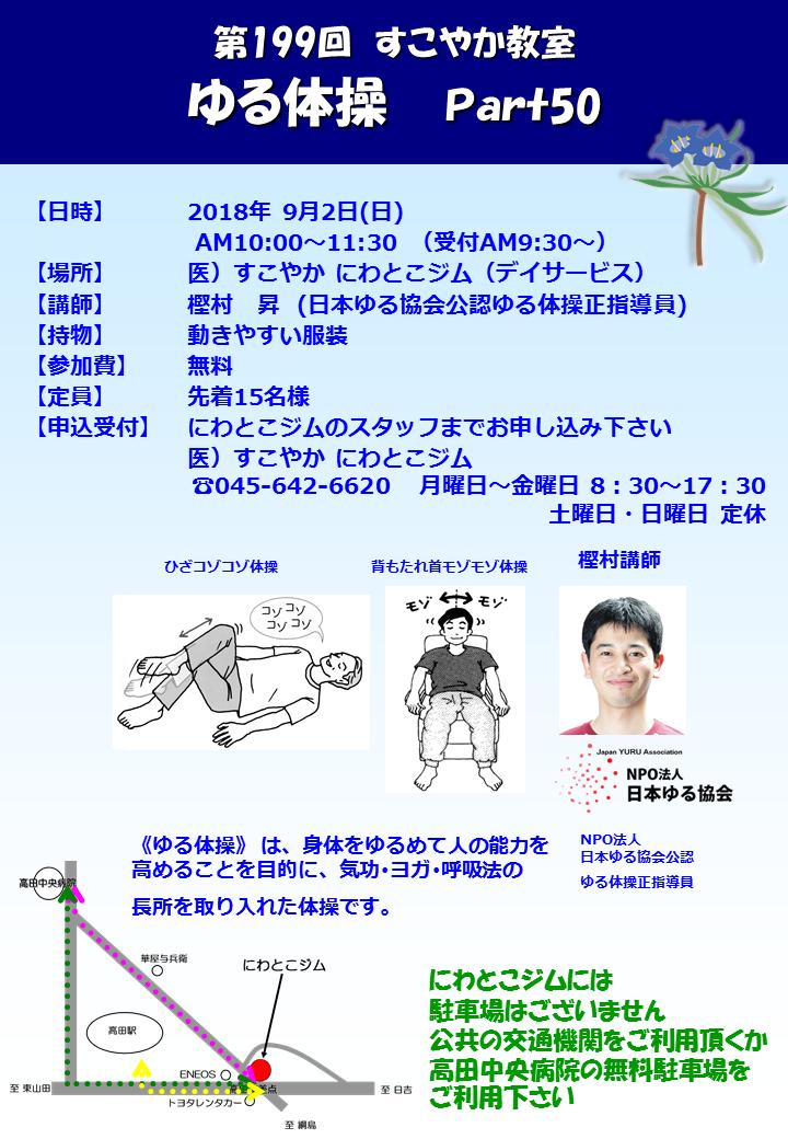 第199回すこやか教室(ゆる体操)part50