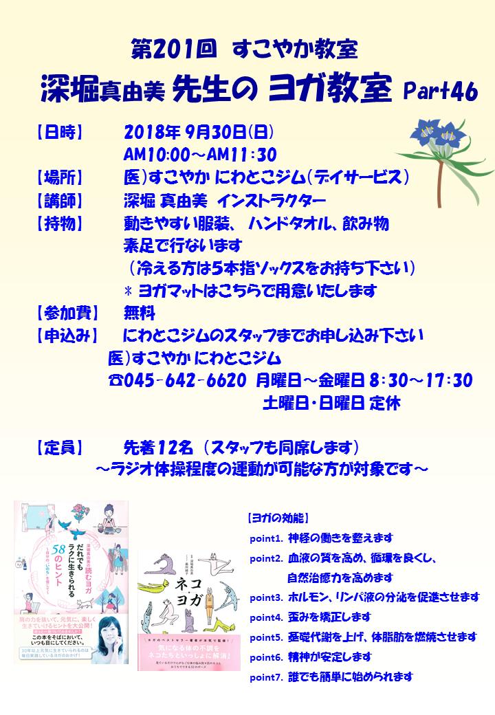 第201回すこやか教室(ヨガ)Part46