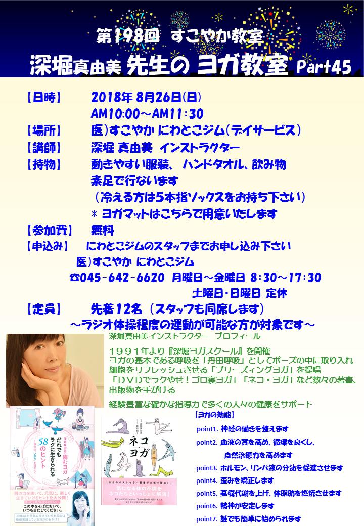第198回すこやか教室(ヨガ)Part45