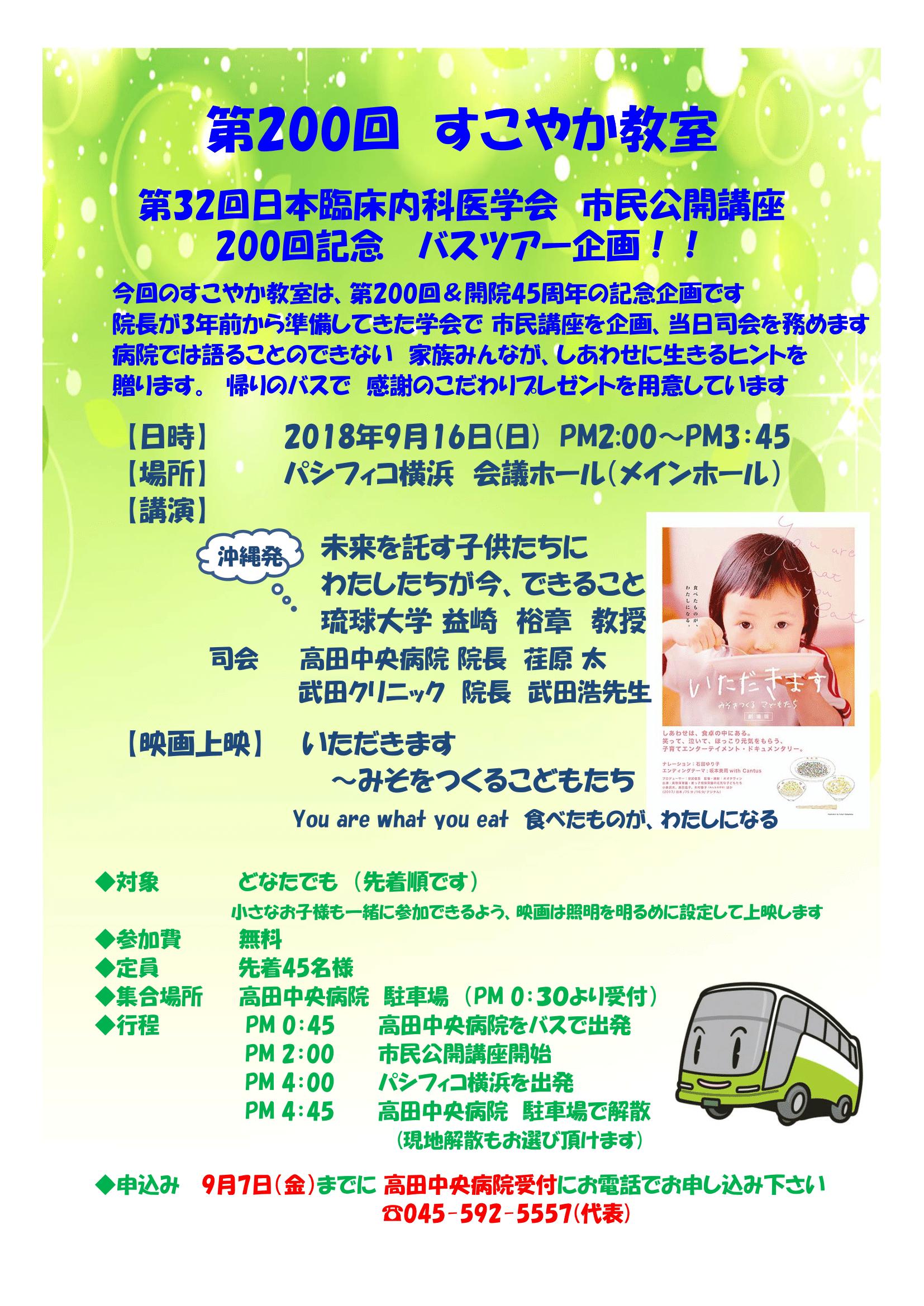 ☆すこやか教室最終     200回記念e38080-1