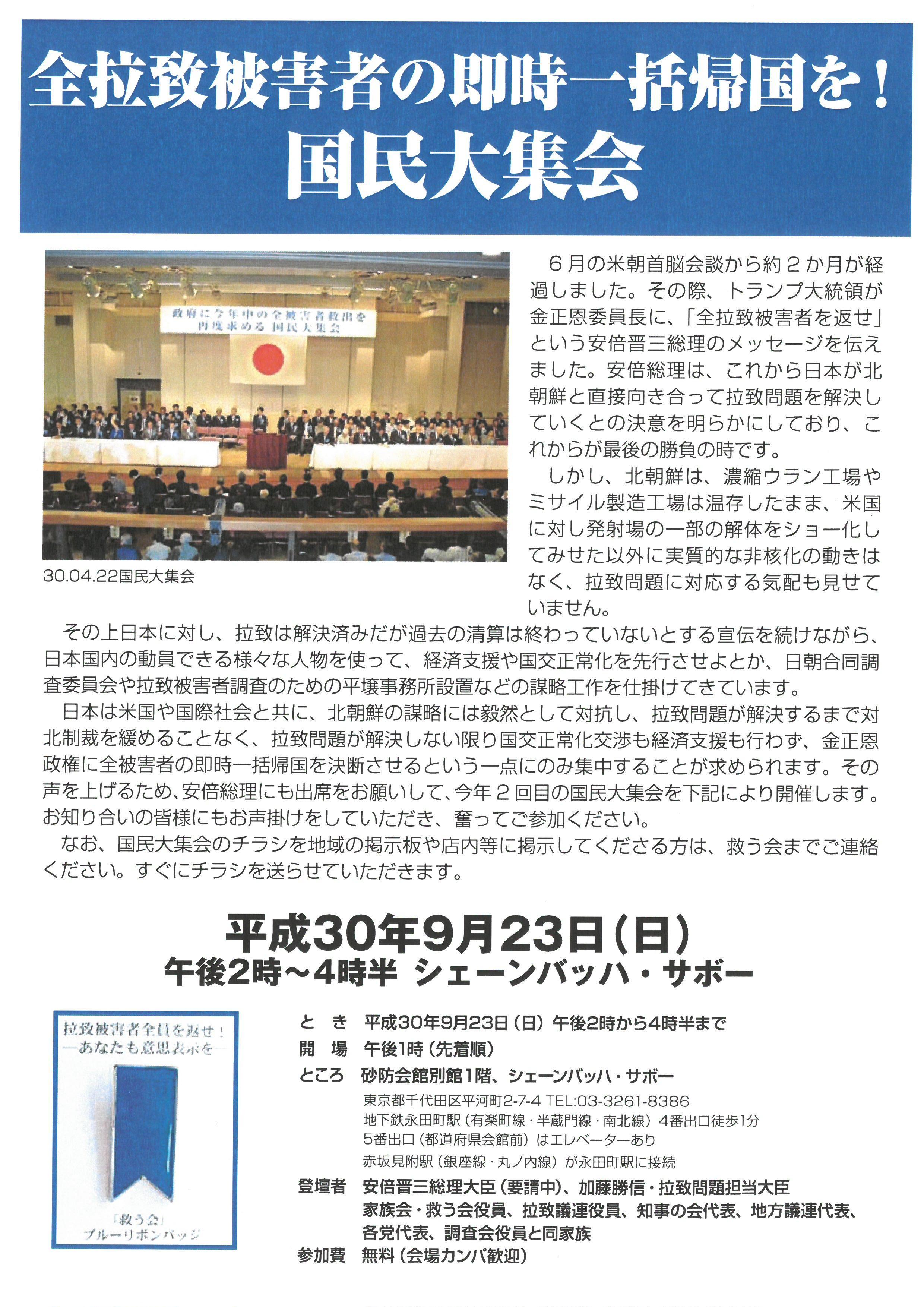 平成30年9月国民大集会