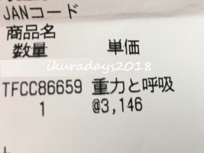 20180925_CD予約