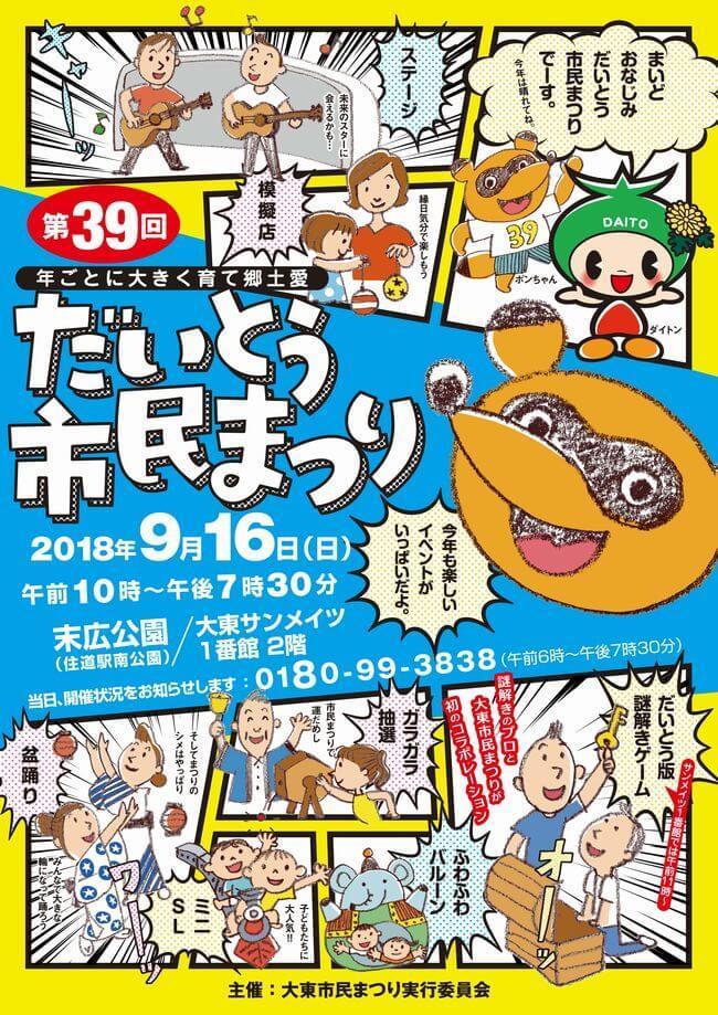 poster2018.jpg