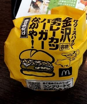 180820_kanazawa151.jpg