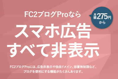 FC2 広告非表示