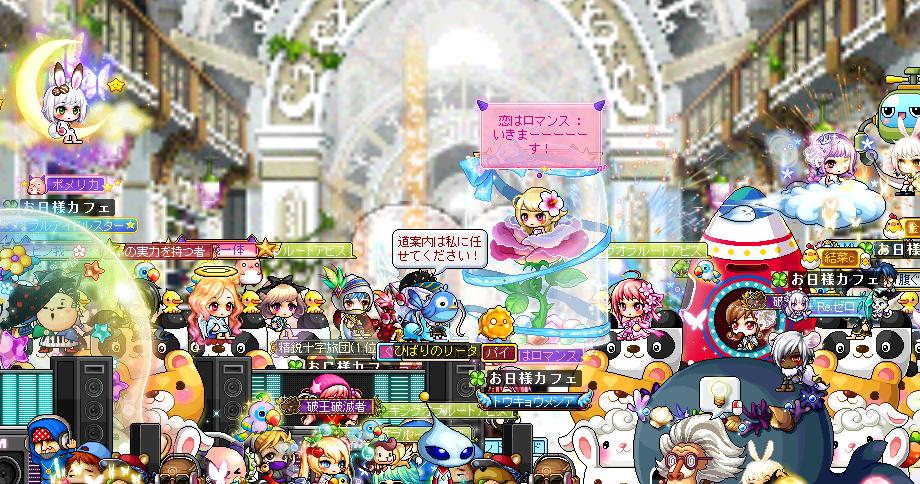 恋はロマンス250