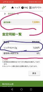 18着物査定 (2)
