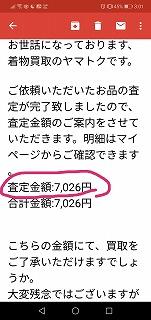 18着物査定 (3)