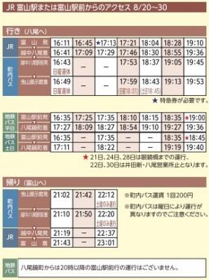 2018年平成30年越中八尾おわら風の盆前夜祭(8月20日~8月30日)パンフレットの時刻表の部分