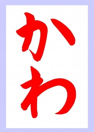 8月書道習字無料手本 かわ(川)