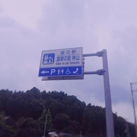 2018-07-12-道の駅①