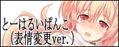 とーはるいぱんこ(表情変更ver.) <落涙/放心>