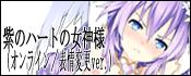 紫のハートの女神様(オンライン/表情変更ver.)<羞恥/放心>