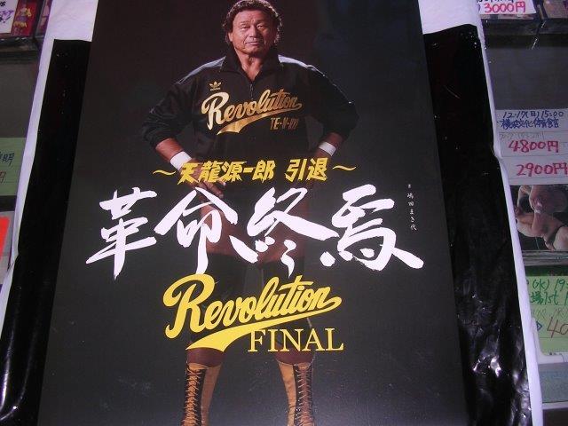 天龍引退試合パンフ