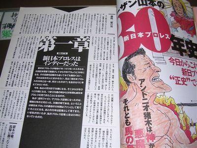 ターザン山本新日本30年史