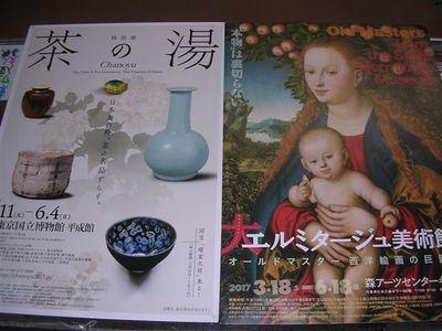 茶の湯、エルミタージュ美術館