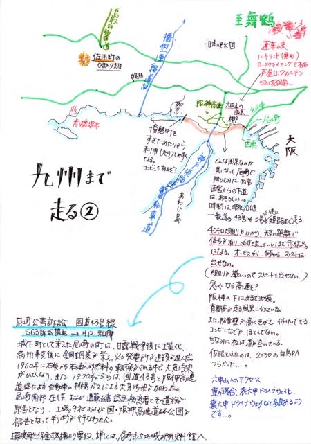 九州まで走る2