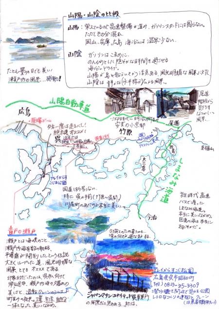 九州まで走る4-2