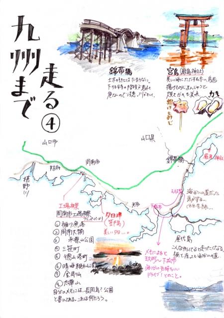 九州まで走る4-1