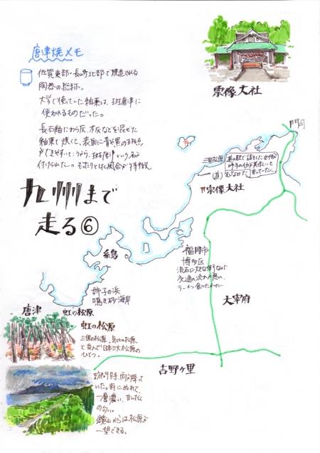 九州まで走る6