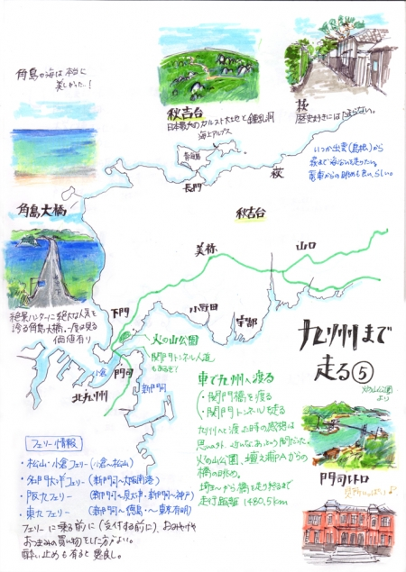 九州まで走る5