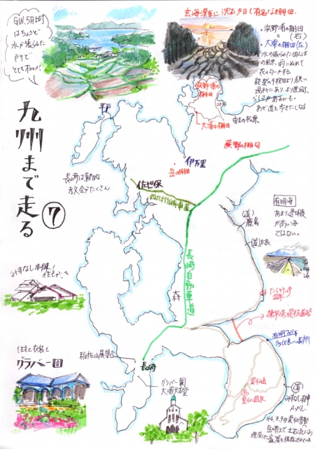 九州まで走る7-1