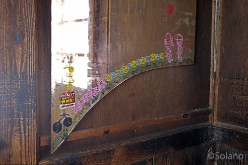 長野電鉄・屋代線、信濃川田駅、割れた鏡の和む落書き