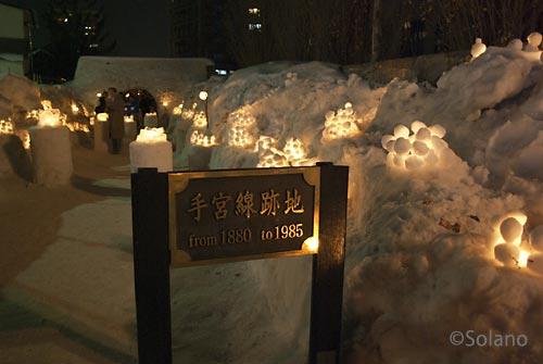 冬の定番イベント、小樽雪あかりの路、手宮線跡会場