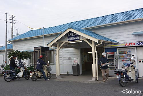 JR東日本・那古船形駅と集合したホンダ・カブ