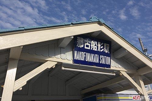 JR東日本・内房線、木造駅舎が残る那古船形駅